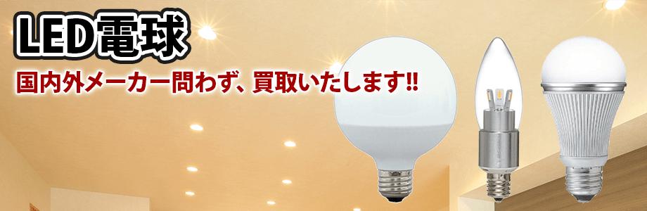 LED電球の買取り