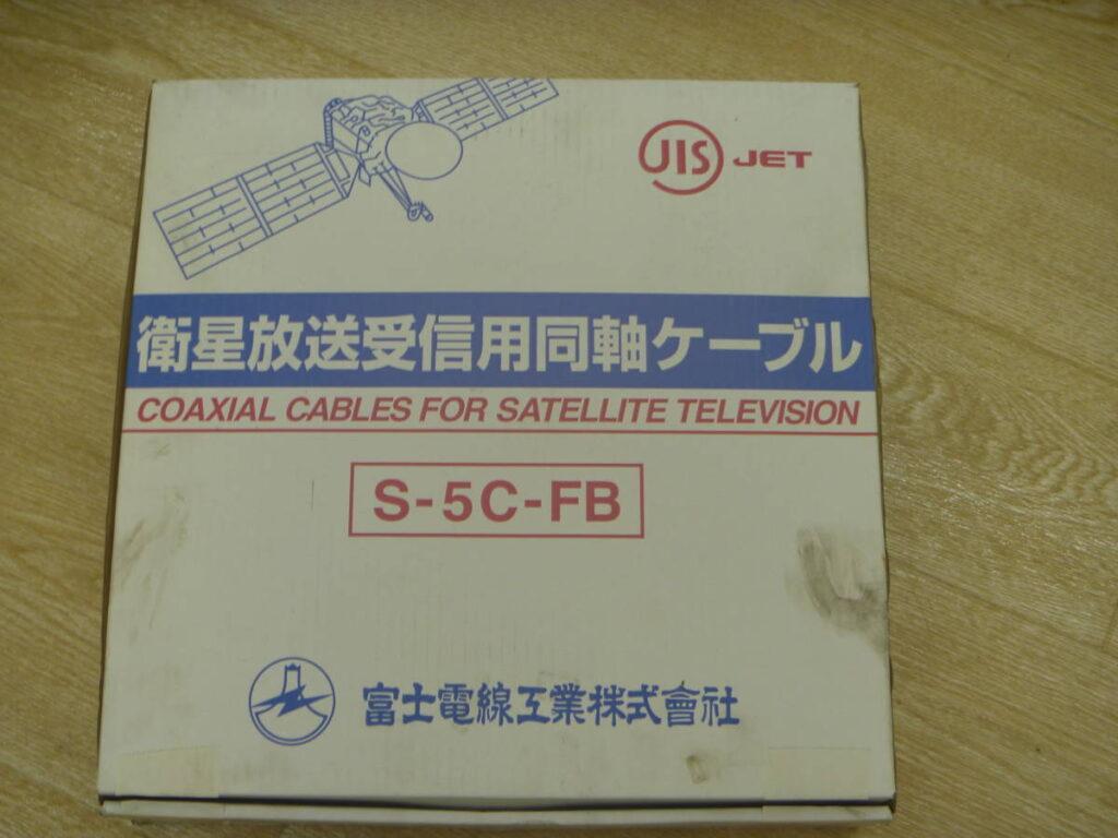 未使用 富士電線 衛星放送受信用 同軸ケーブル S-5C-FB (2018年9月買取)