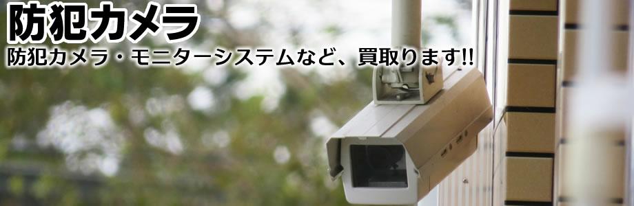 近年人気の防犯対策商品の中でも、最も人気の「防犯カメラ」外出先からでも、映像を確認できる、ネットワーク型の商品が、特に買取り強化中です