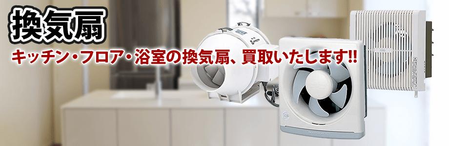 一般換気扇から、浴室用換気扇、ダクト用換気扇、パイプファンなどの様々な換気扇の買取を行っております