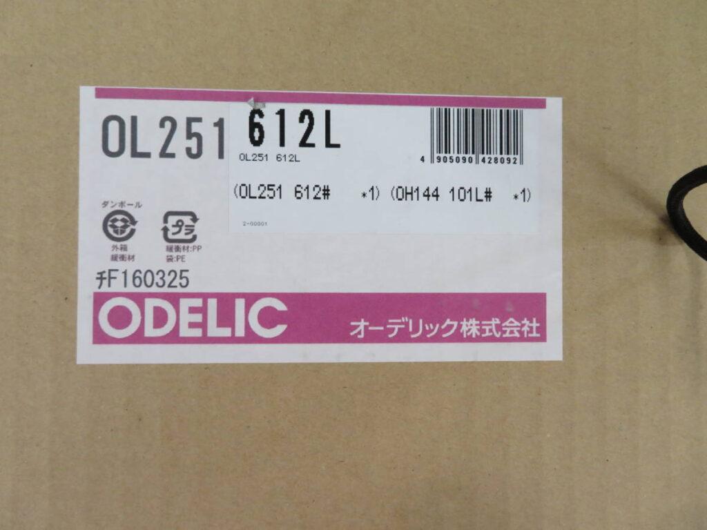 未使用未開封ODELIC オーデリック シーリングライト OL251 612L 5箱分買取 (2019年1月買取)
